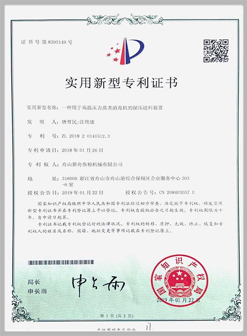 Xinzhou Fishmeal Machinery